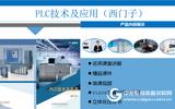 赛名师《PLC技术及应用(西门子)》