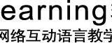 语言学科平台