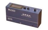 WGG60(A、C、D)光澤度計|光澤度儀