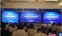 中美科学教育论坛在成都武侯举行