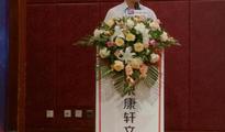 第三届小康轩海峡两岸教育交流高峰论坛成功举办