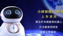 寒假看点:欢迎客人智能教育机器人小帅哥!