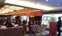 中教启星2018川渝合作伙伴研讨会开启渠道合作新篇章