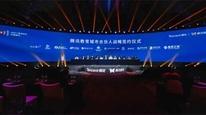 腾讯MEET教育科技创新峰会举办,译泰教育成为首批城市合伙人