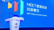 騰訊發布智慧教育解決方案,用3C能力助力教育信息化2.0