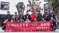 2021年炫云培訓中心首期V-Ray認證專家歸來