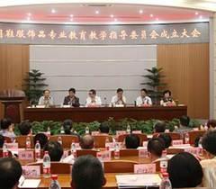 鞋服饰品专业教学指导委员会成立大会