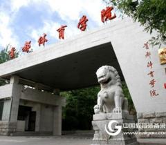 冰雪人才缺口巨大 北京高校已开始行动
