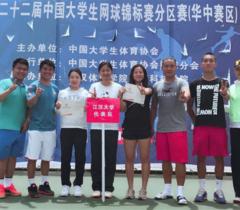 江汉大学网球队再次闯进全国锦标赛决赛