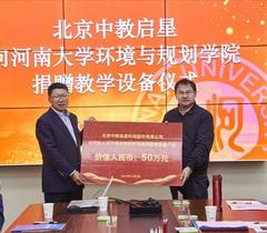 回馈教育 | 中教启星向河南大学环境与规划学院捐赠教学设备