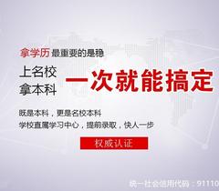 北京宏历教育开展一年制自考招生,录取毕业有保障