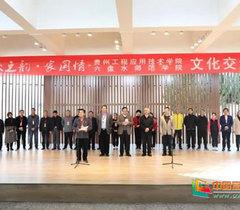 六盘水师范学院赴贵州工程应用技术学院开展文化交流活动