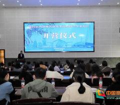 第四届西部地区建筑类高校联合毕业设计(调研)研讨会在攀枝花学院开展