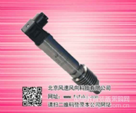 供应现货压力传感器 压力变送器  压力控制器