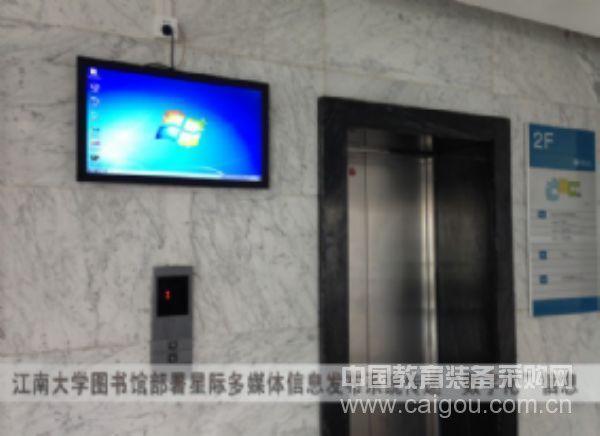 江南大學部署星際互動多媒體信息發布系統項目