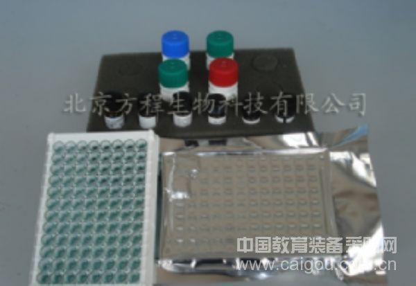 ELISA Kit检测价格小鼠KLH IgG ELISA Kit检测价格