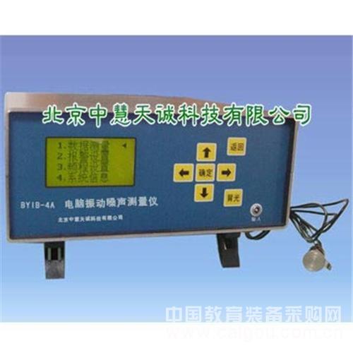 電腦振動噪聲測量儀 型號:BYIB-4A
