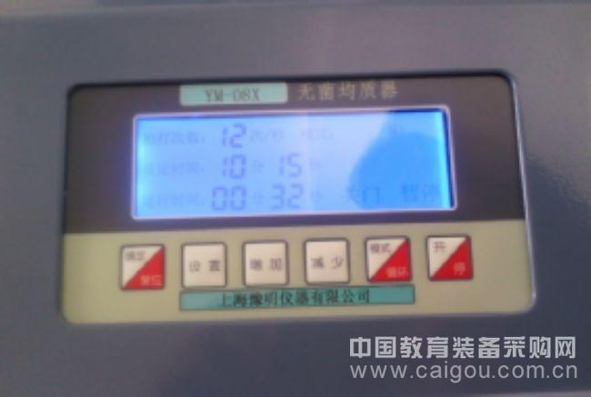实验室无菌均质机YM-08X