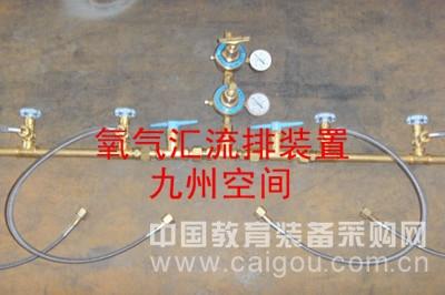 氧氣匯流排生產 氧氣匯流排廠家