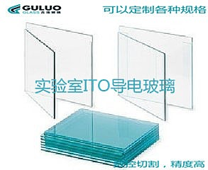 古洛供应实验室用ITO导电玻璃片/尺寸可定制
