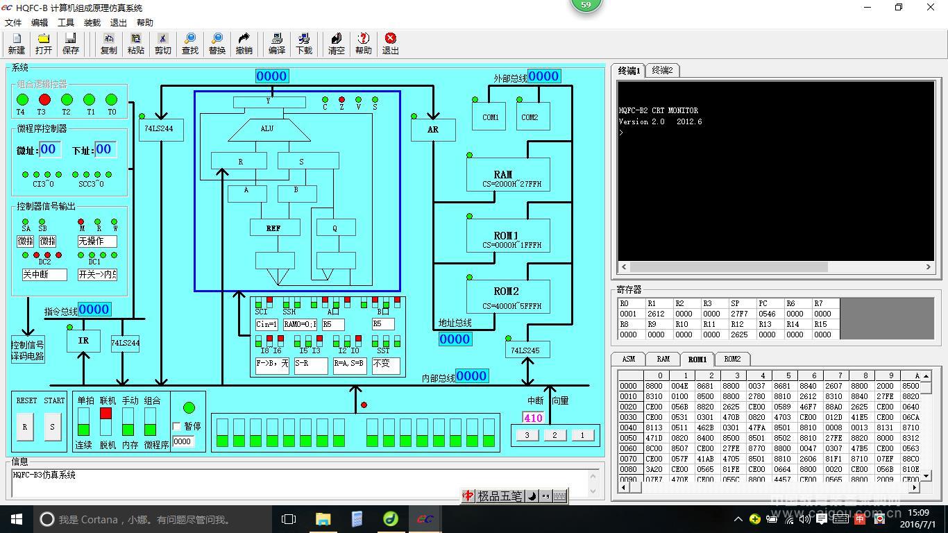 HQFC-BX計算機組成原理仿真實驗系統