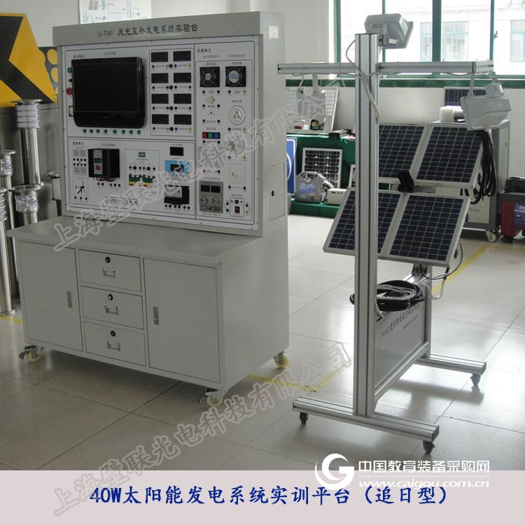 40W太陽能發電系統實訓平臺(追日型)