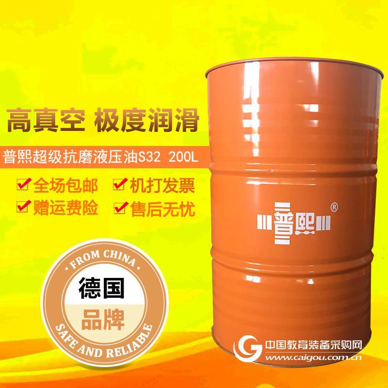普熙超級抗磨液壓油S32