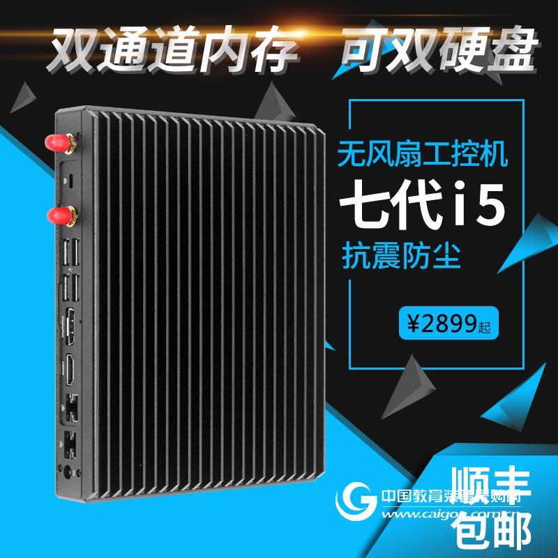 大唐X3L電腦 酷睿i3 7100U小型工控機 無風扇迷你電腦主機工業電腦