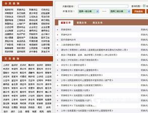 法律家 中國法律文書全庫