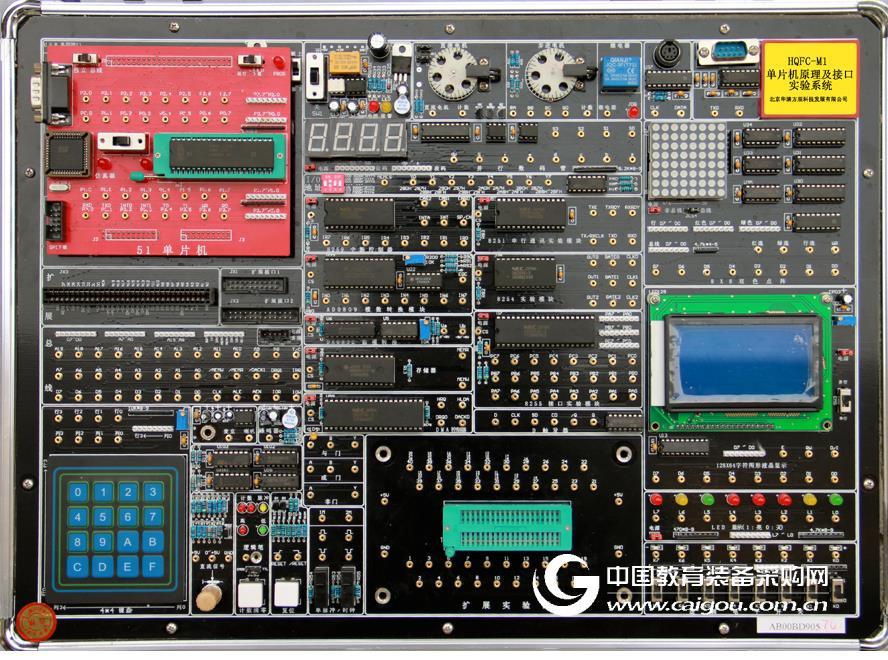 HQFC-M1單片機原理及接口實驗系統