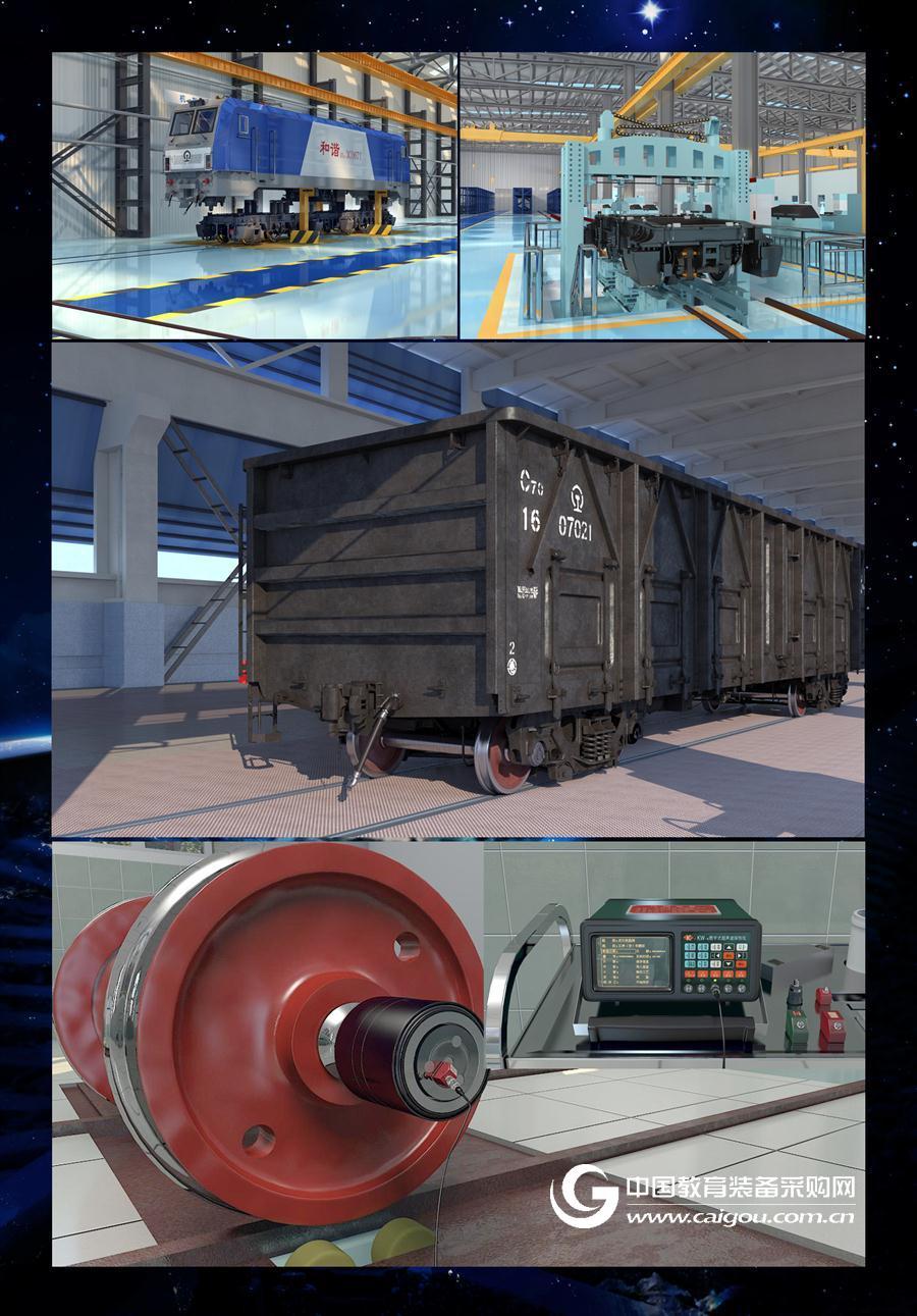 鐵路貨車的車列檢虛擬現實教學系統   鐵路貨車軸承壓裝的虛擬現實教學系統