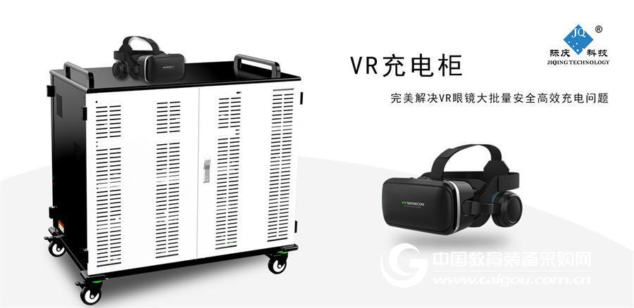 虚拟现实/VR充电柜