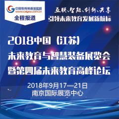 ?2018中国(江苏)未来教育与智慧装备展览会