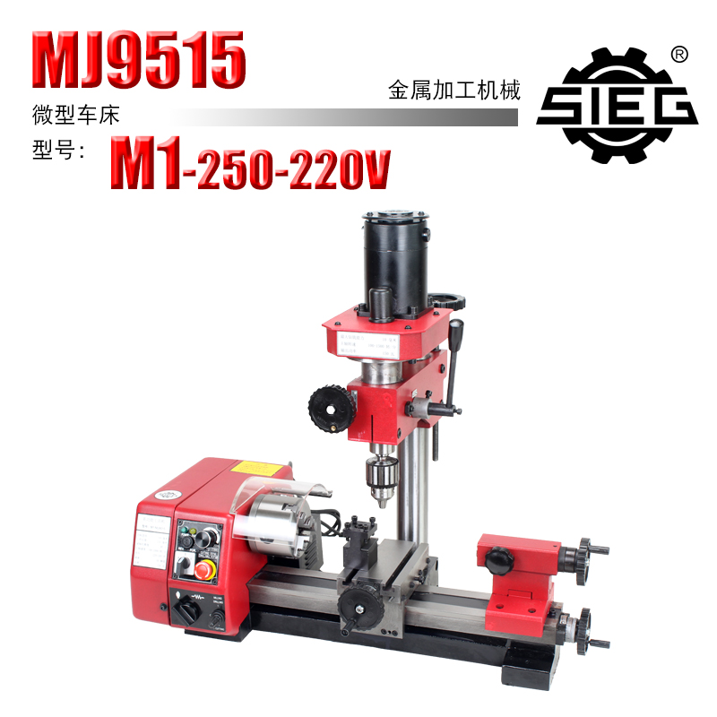 西馬特 SIEG:MJ9515 M1/250多功能機床 車銑鉆一體機床