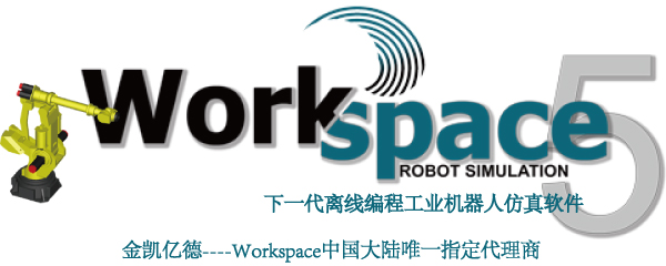 Workspace 5工业机器人离线编程仿真软件