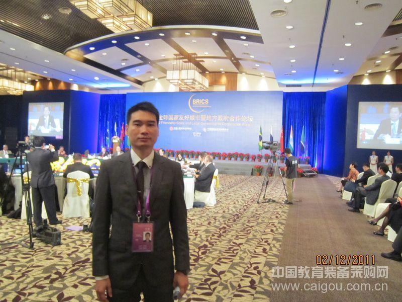 我司代表出席首届金砖国家友好城市暨地方政府合作论坛