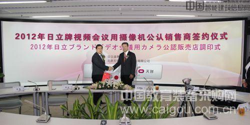 天创数码集团携手日本日立公司