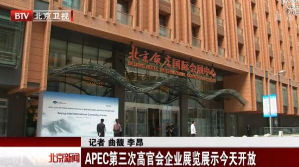 北京饭店APEC会议.png