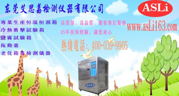 可靠性药物稳定性试验箱维修 维修热冲击试验机公司