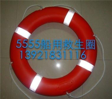 SDF5556-2.5船用聚乙烯救生圈