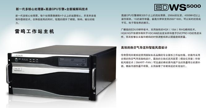 传奇雷鸣EDWS5000全接口高清时代编辑工作站3D非编非线性编辑系统