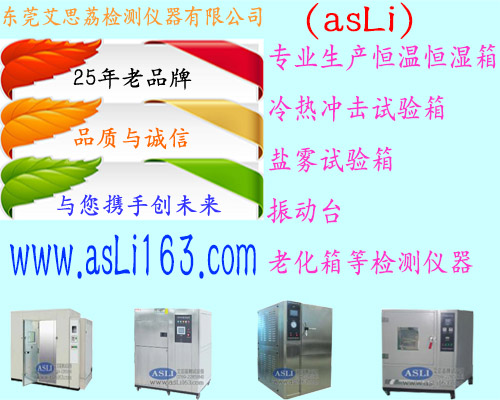 选购PCT老化试验箱 低价直销 规格