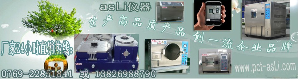 恒温试验箱翻译 试验标准