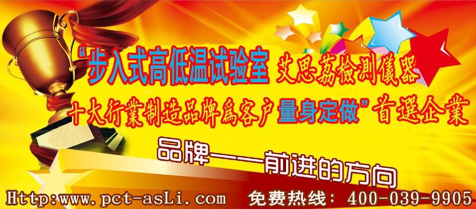四川恒温试验室厂 的价格 低价处理