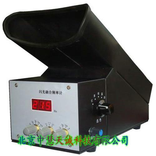亮点闪烁仪/闪光融合频率计型号:BT-U118