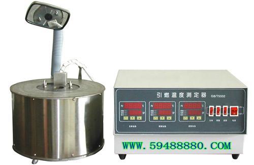 石油产品引燃温度测定仪 型号:FCJH-5332