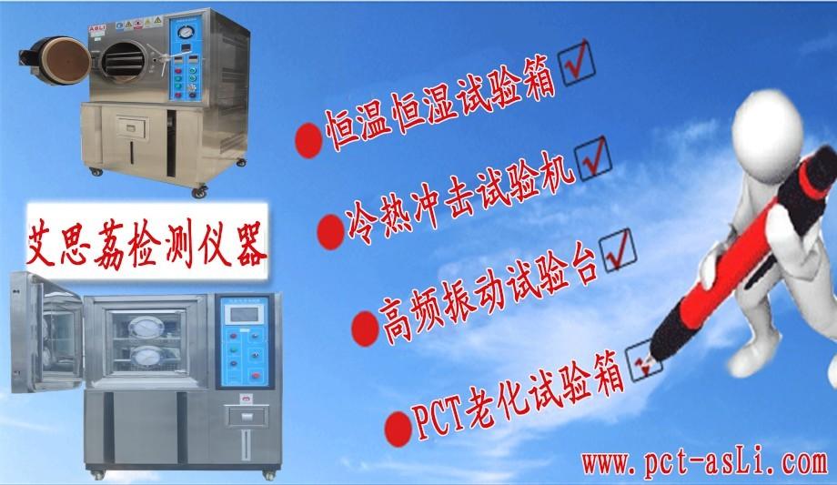 PCT/HAST高压加速寿命试验箱 哪里有 更环保