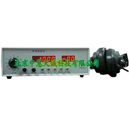 听觉实验仪型号:BT-U116