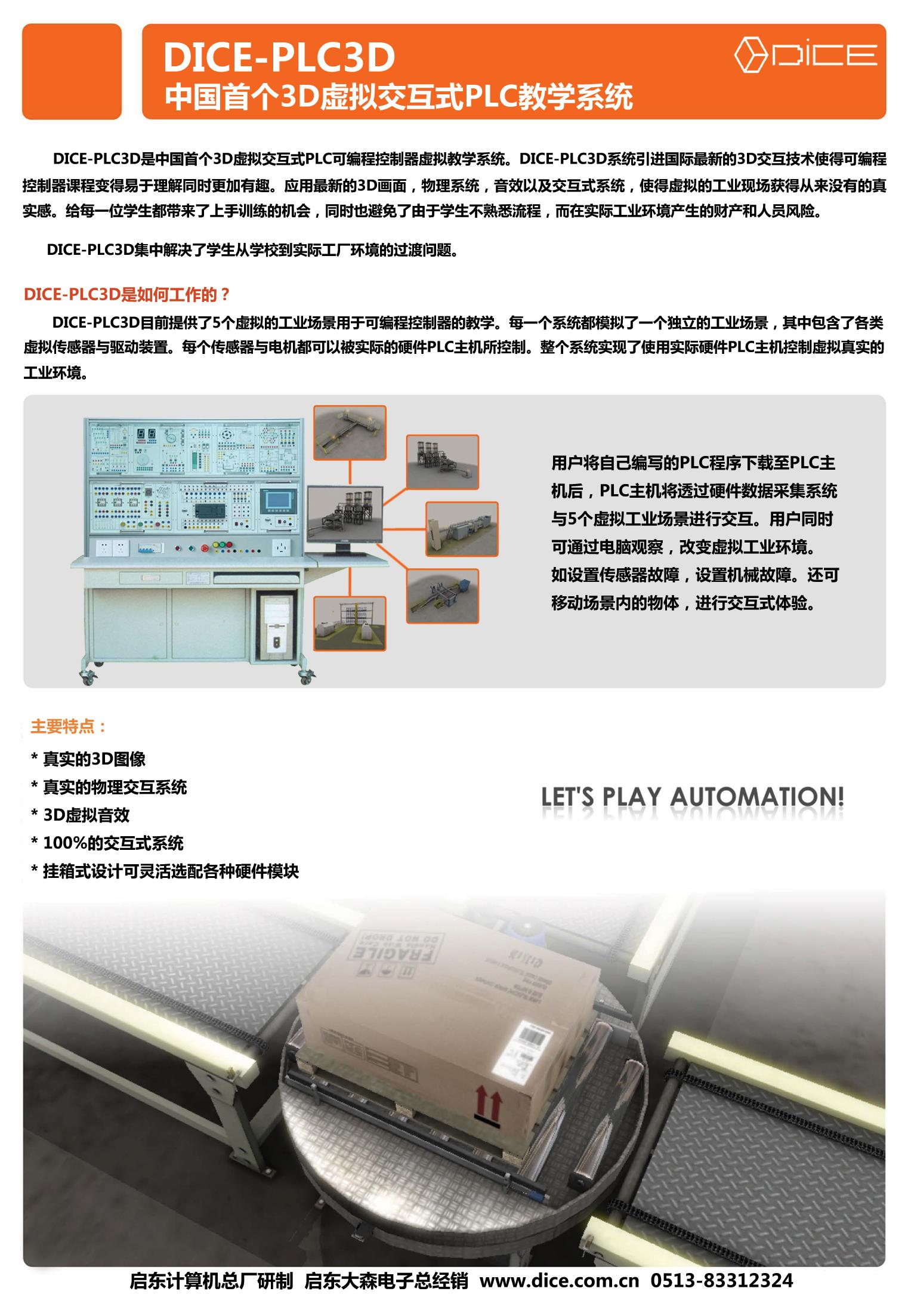 DICE-PLC3D 中国首个3D虚拟交互式PLC教学系统!