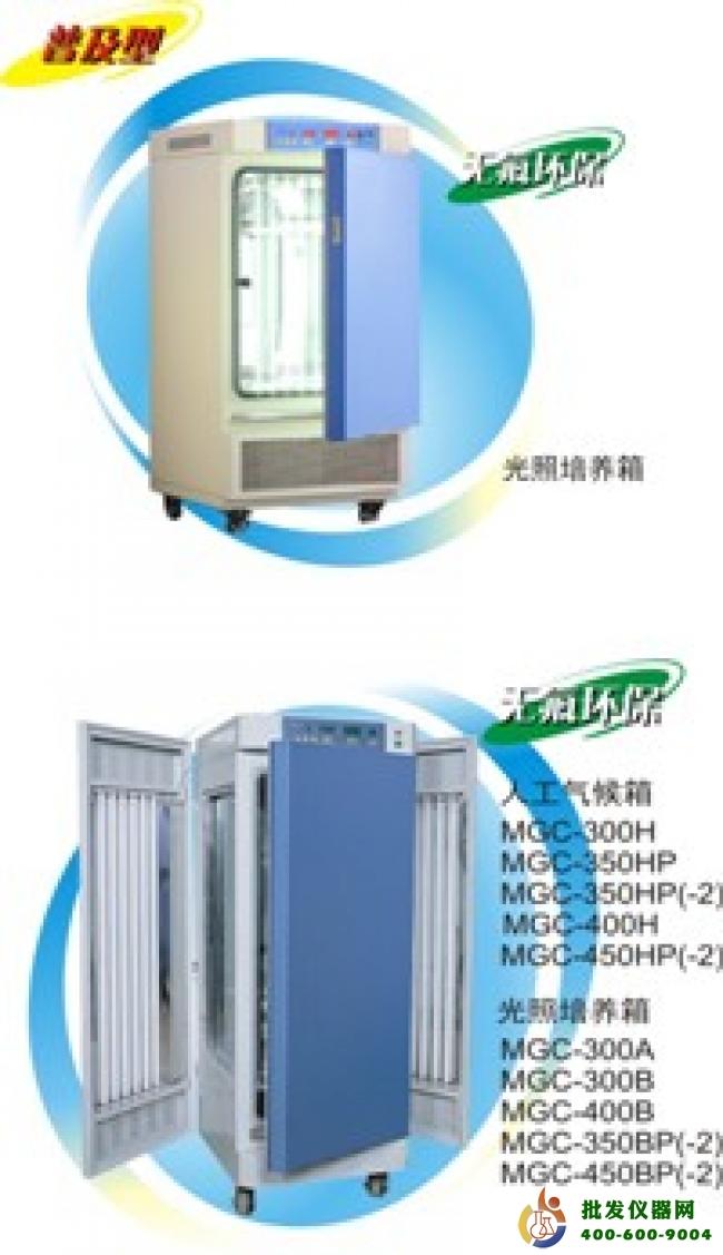 人工气候箱 MGC-450HP(程序)